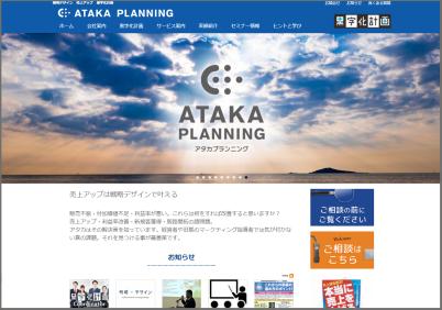 アタカプランニング(株)